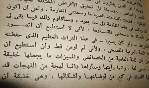 "Manuscript of Taha Hussein, the ""dean of Arabic literature."""