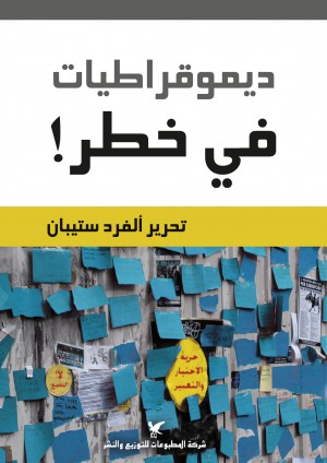 democracies in danger cover 1